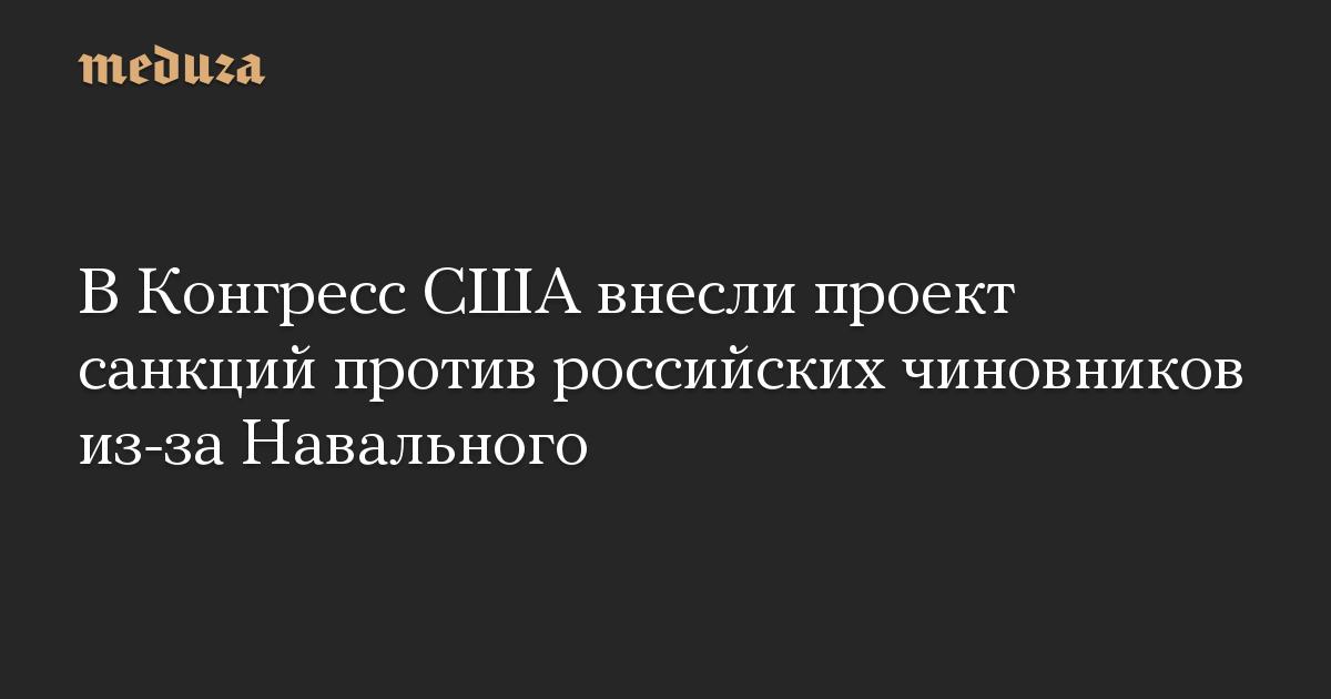 В Конгресс США внесли проект санкций против российских чиновников из-за Навального