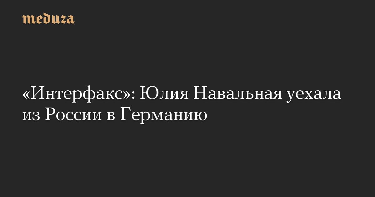 «Интерфакс»: Юлия Навальная уехала изРоссии вГерманию