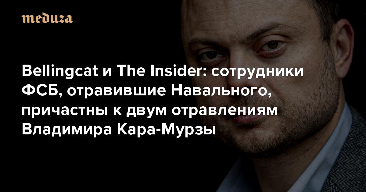 Bellingcat иThe Insider: сотрудники ФСБ, отравившие Навального, причастны кдвум отравлениям Владимира Кара-Мурзы