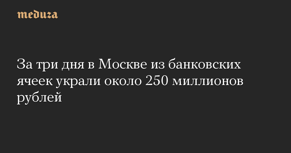 За три дня в Москве из банковских ячеек украли около 250 миллионов рублей