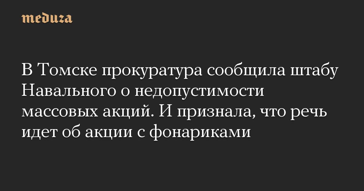 В Томске прокуратура сообщила штабу Навального о недопустимости массовых акций. И признала, что речь идет об акции с фонариками