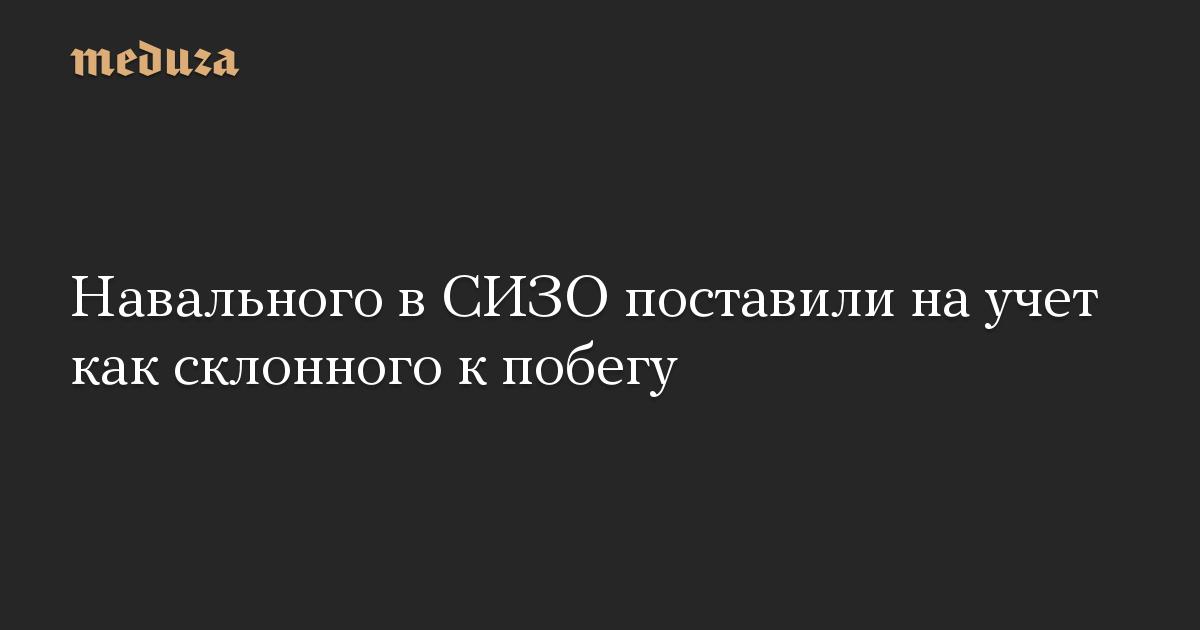Навального вСИЗО поставили научет как склонного кпобегу
