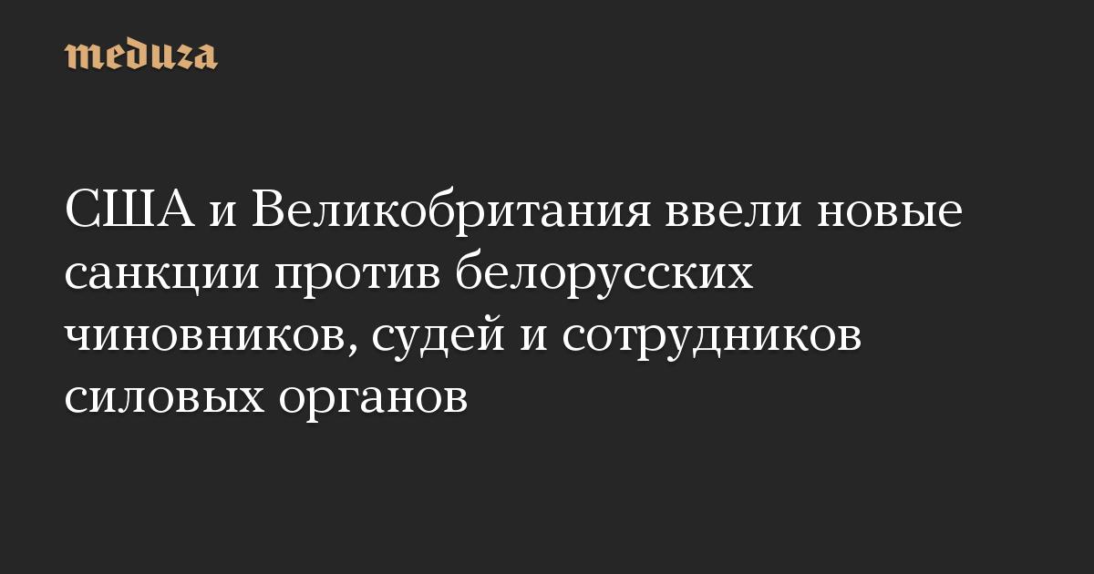США и Великобритания ввели новые санкции против белорусских чиновников, судей и сотрудников силовых органов