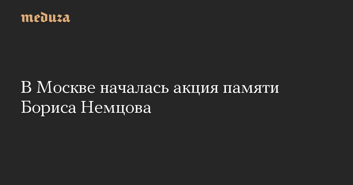 ВМоскве началась акция памяти Бориса Немцова