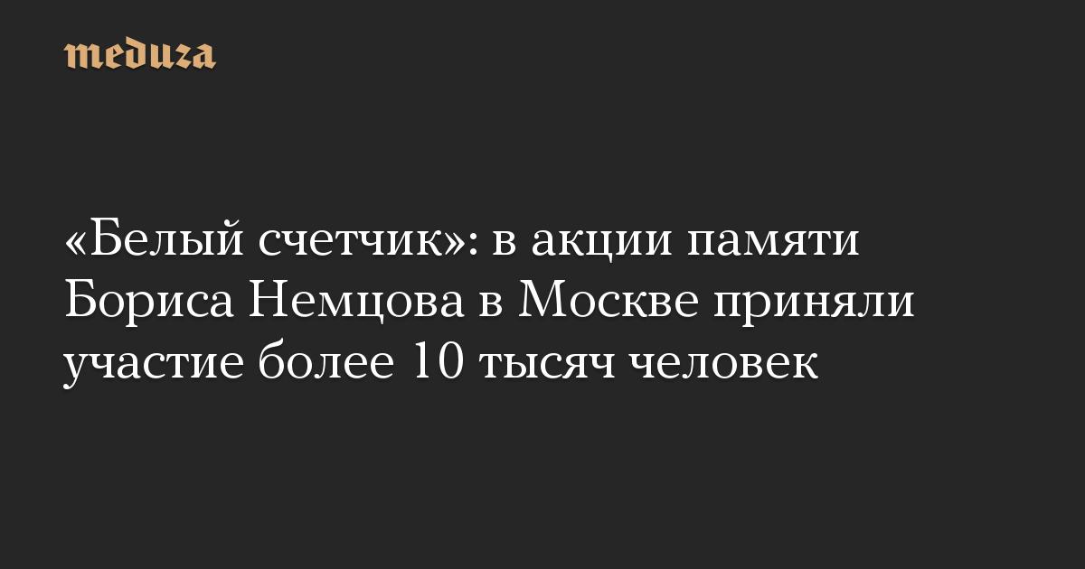 Белый счетчик: в акции памяти Бориса Немцова в Москве приняли участие более 10 тысяч человек