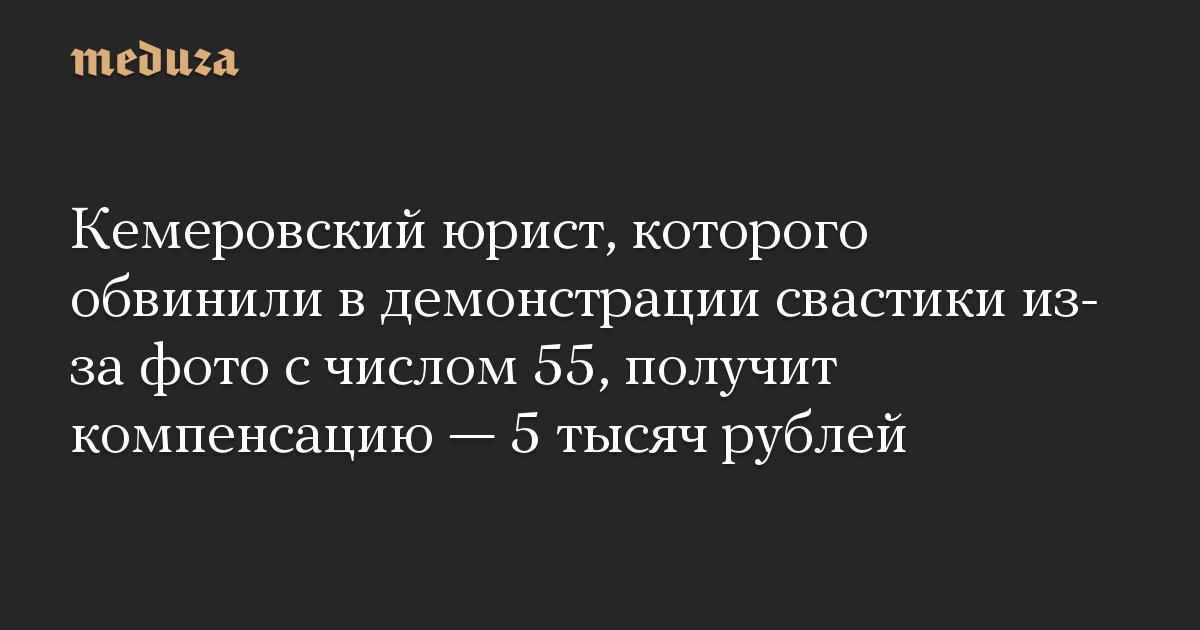 Кемеровский юрист, которого обвинили вдемонстрации свастики из-за фото счислом 55, получит компенсацию— 5 тысяч рублей