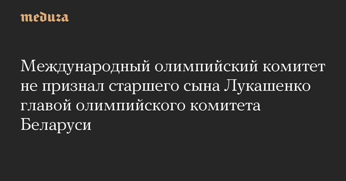 Международный олимпийский комитет непризнал старшего сына Лукашенко главой олимпийского комитета Беларуси