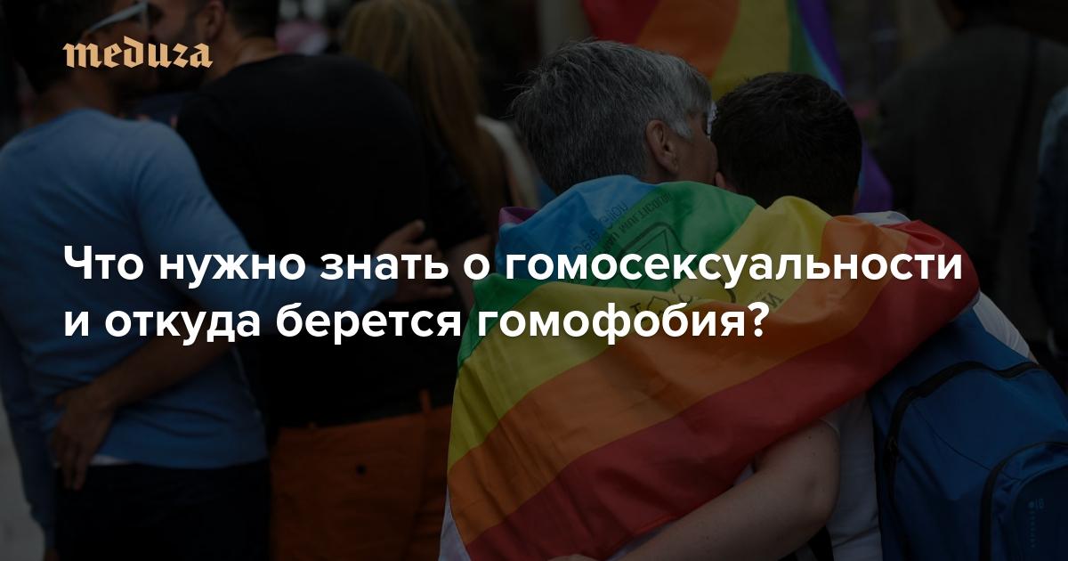 Первый Гомосексуальный Опыт