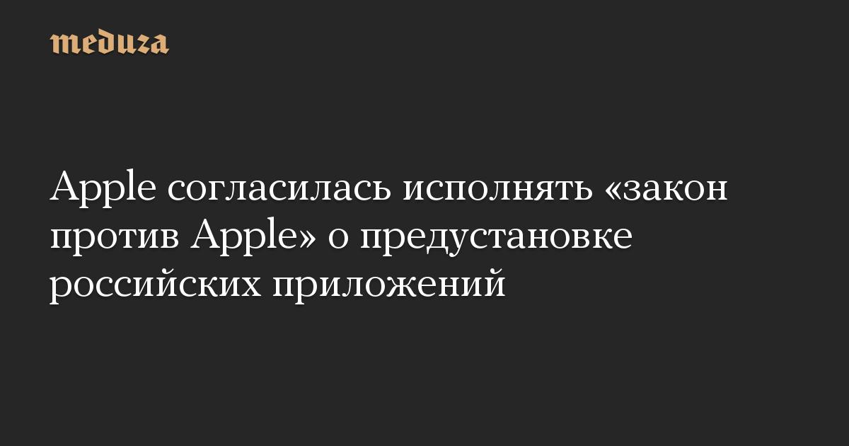 Apple согласилась исполнять закон против Apple о предустановке российских приложений