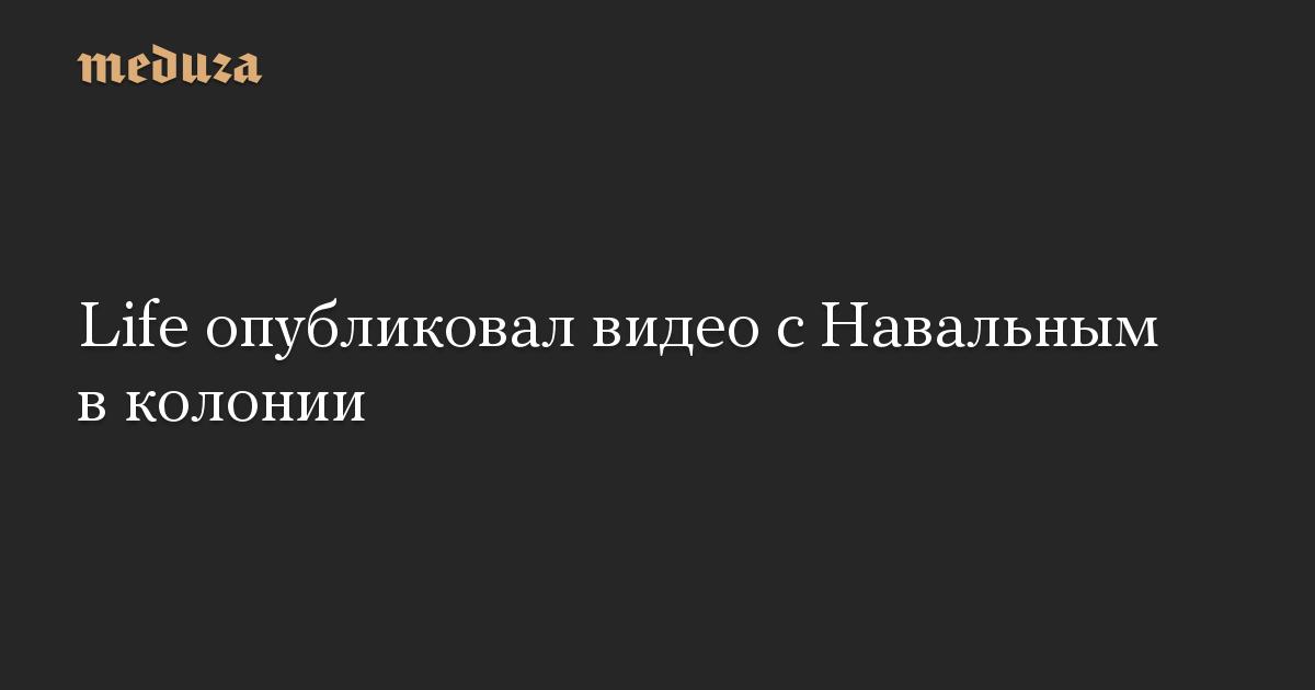 Life опубликовал видео с Навальным в колонии