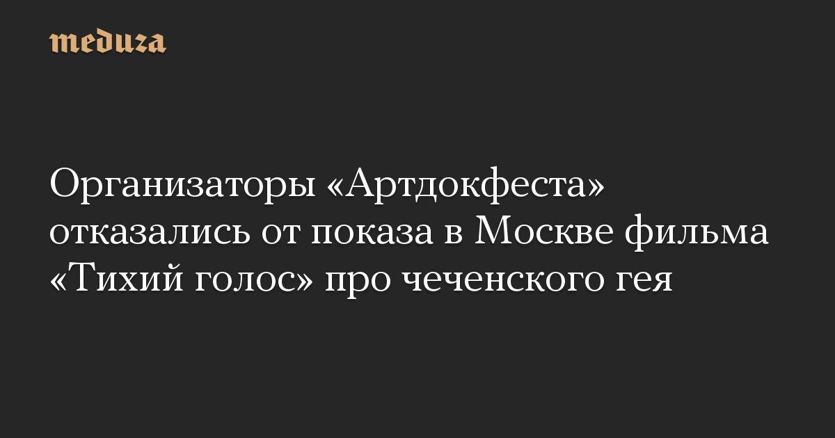 Организаторы Артдокфеста отказались от показа в Москве фильма Тихий голос про чеченского гея