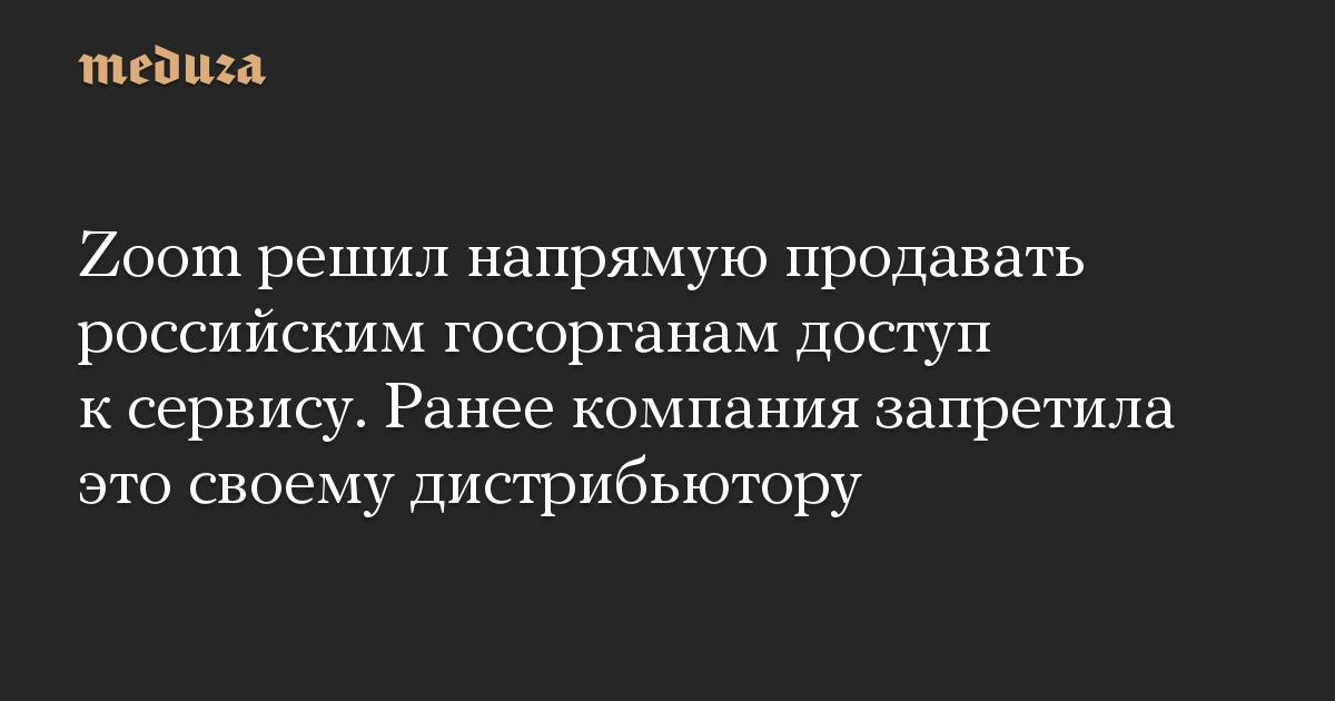 Zoom решил напрямую продавать российским госорганам доступ к сервису. Ранее компания запретила это своему дистрибьютору