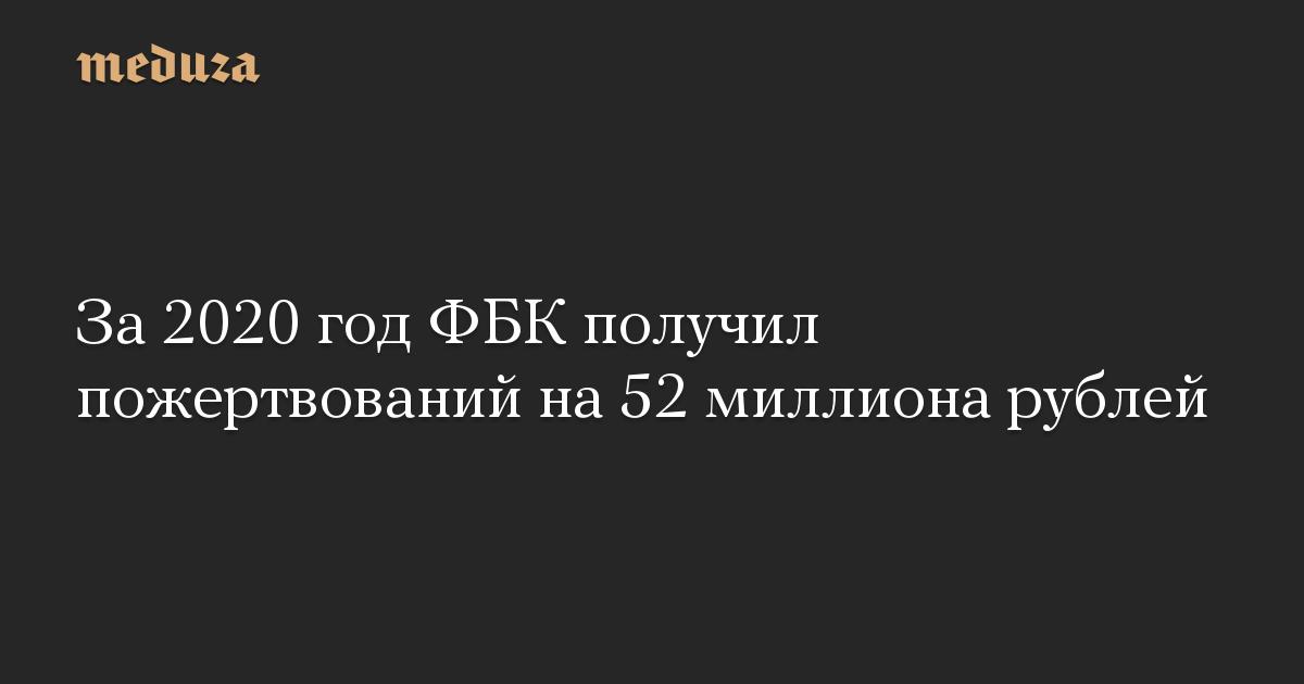 За 2020 год ФБК получил пожертвований на 52 миллиона рублей