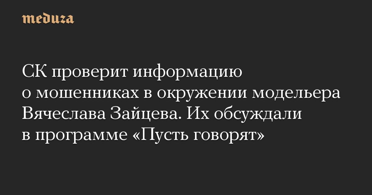 СК проверит информацию о мошенниках в окружении модельера Вячеслава Зайцева. Их обсуждали в программе Пусть говорят