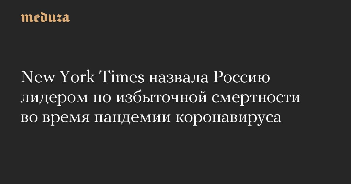 New York Times назвала Россию лидером по избыточной смертности во время пандемии коронавируса