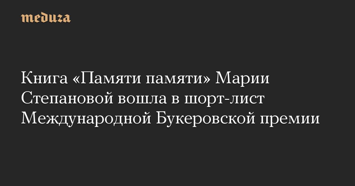 Книга Памяти памяти Марии Степановой вошла в шорт-лист Международной Букеровской премии