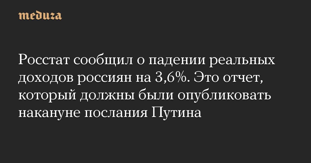 Росстат сообщил о падении реальных доходов россиян на 3,6%. Это отчет, который должны были опубликовать накануне послания Путина