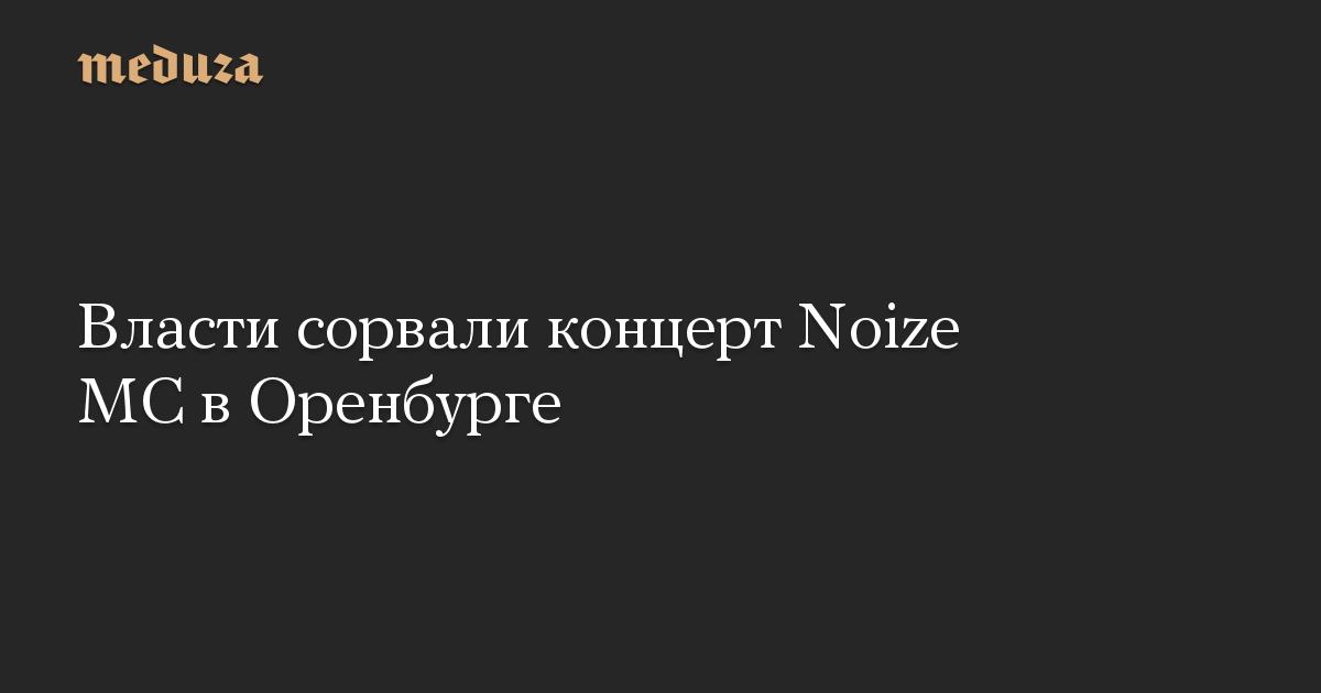 Власти сорвали концерт Noize MC в Оренбурге