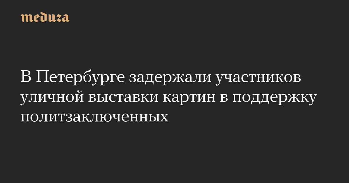 В Петербурге задержали участников выставки картин в сквере в поддержку политзаключенных