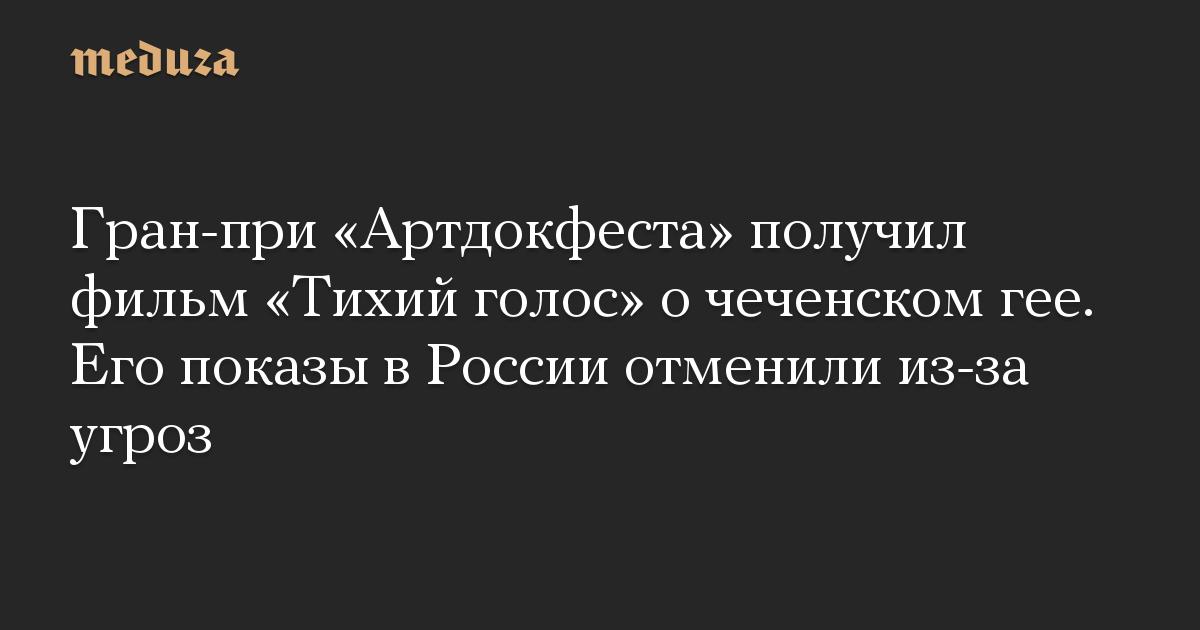Гран-при Артдокфеста получил фильм Тихий голос о чеченском гее. Его показы в России отменили из-за угроз