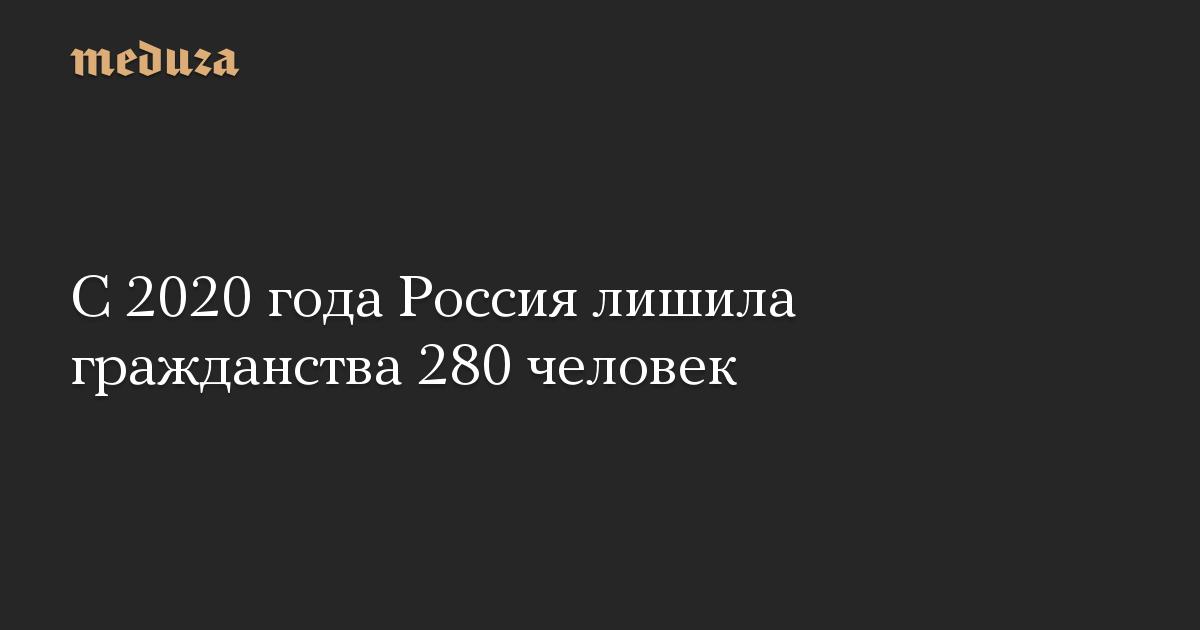 С 2020 года Россия лишила гражданства 280 человек
