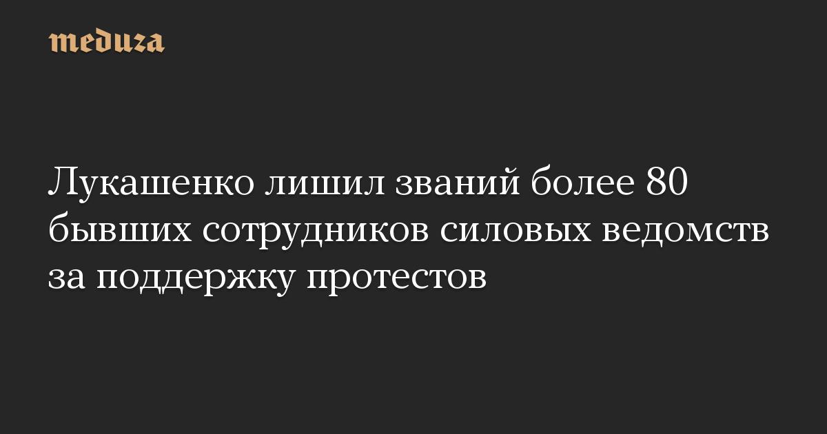 Лукашенко лишил званий более 80 бывших сотрудников силовых ведомств за поддержку протестов
