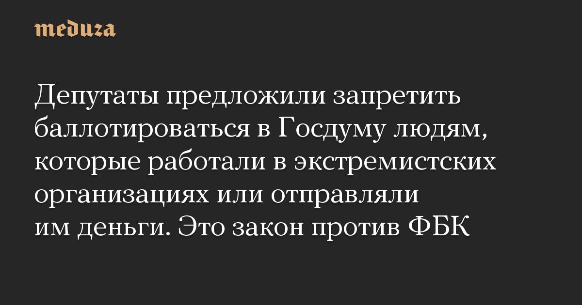 Депутаты предложили запретить баллотироваться в Госдуму людям, которые работали в экстремистских организациях или отправляли им деньги. Это закон про