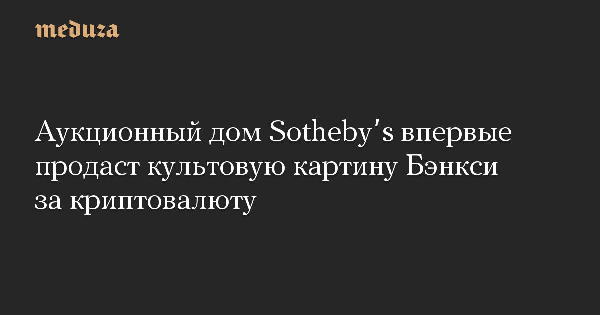 Аукционный дом Sotheby's впервые продаст культовую картину Бэнкси за криптовалюту