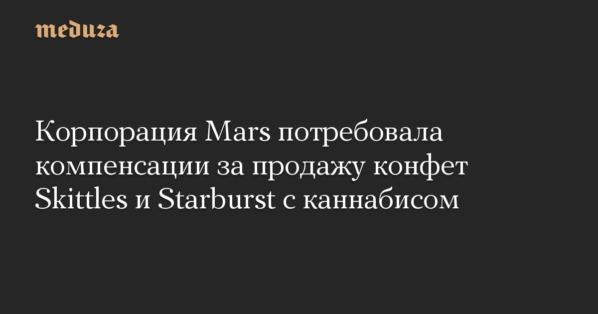 Корпорация Mars потребовала компенсации за продажу конфет Skittles и Starburst с каннабисом