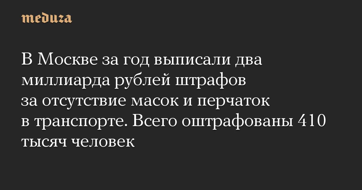 В Москве за год выписали два миллиарда рублей штрафов за отсутствие масок и перчаток в транспорте. Всего оштрафованы 410 тысяч человек