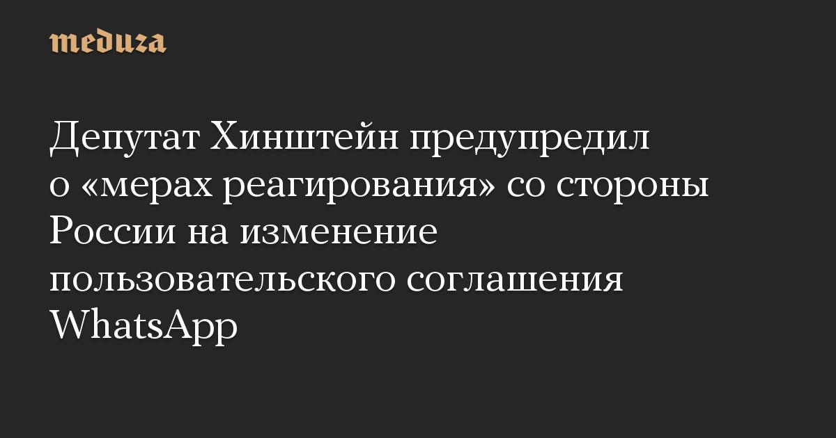 Депутат Хинштейн предупредил о мерах реагирования со стороны России на изменение пользовательского соглашения WhatsApp