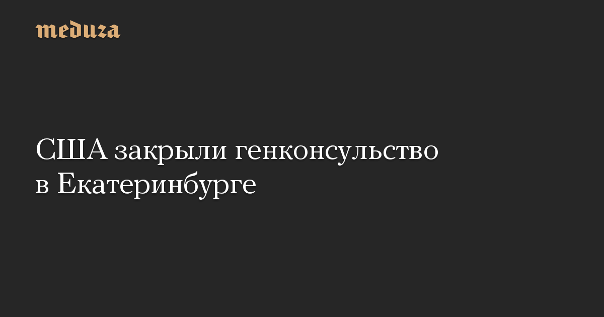 США закрыли генконсульство в Екатеринбурге