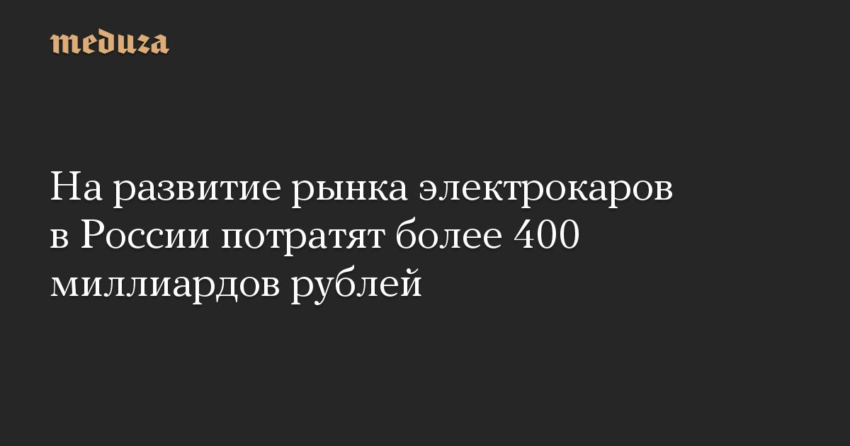 На развитие рынка электрокаров в России потратят более 400 миллиардов рублей