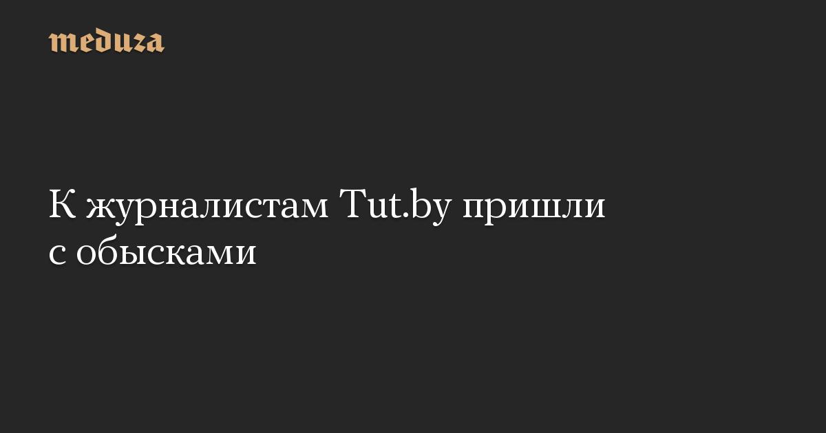 К журналистам Tut.by пришли с обысками