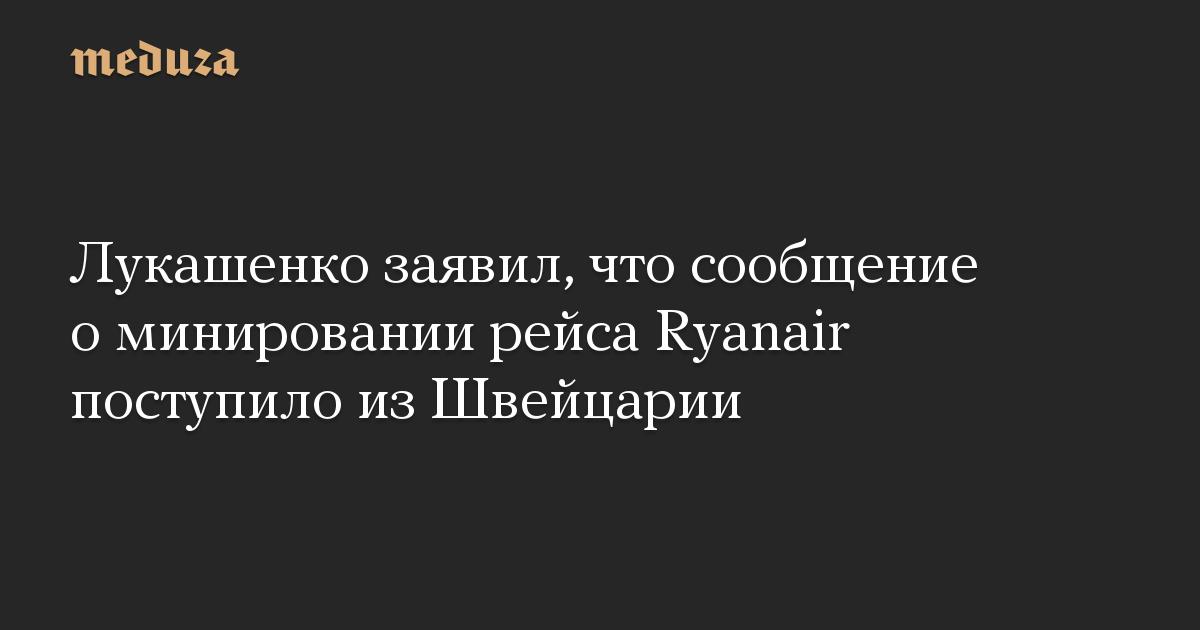 Лукашенко заявил, что сообщение о минировании рейса Ryanair поступило из Швейцарии