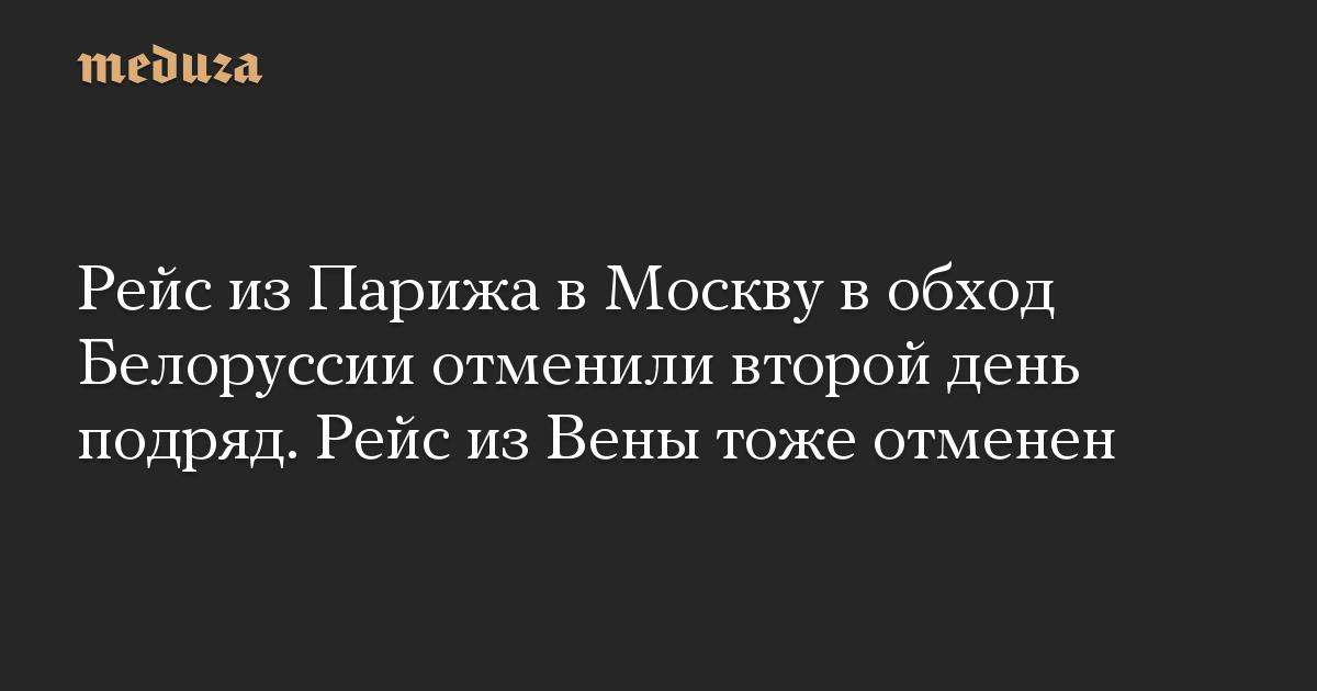 Рейс из Парижа в Москву в обход Белоруссии отменили второй день подряд. Рейс из Вены тоже отменен