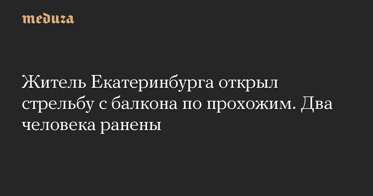 Житель Екатеринбурга открыл стрельбу с балкона по прохожим. Два человека ранены