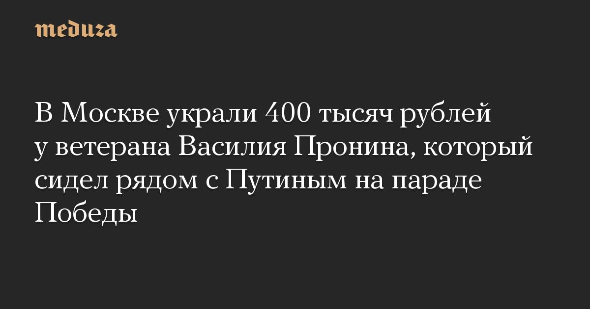 В Москве украли 400 тысяч рублей у ветерана Василия Пронина, который сидел рядом с Путиным на параде Победы
