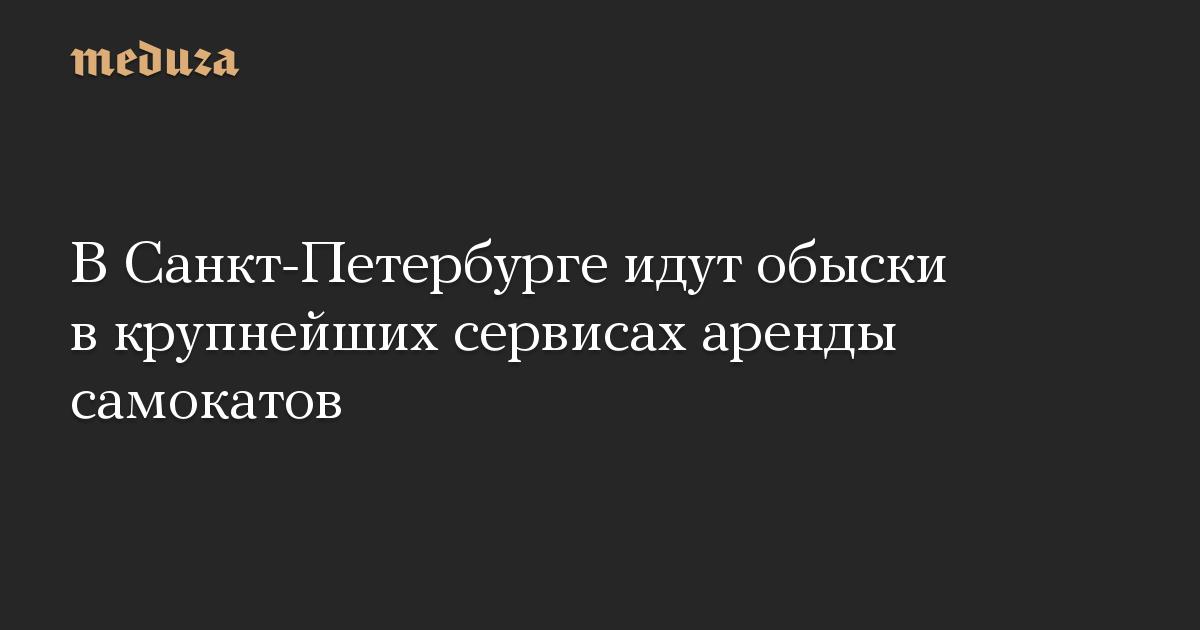 В Санкт-Петербурге идут обыски в крупнейших сервисах аренды самокатов