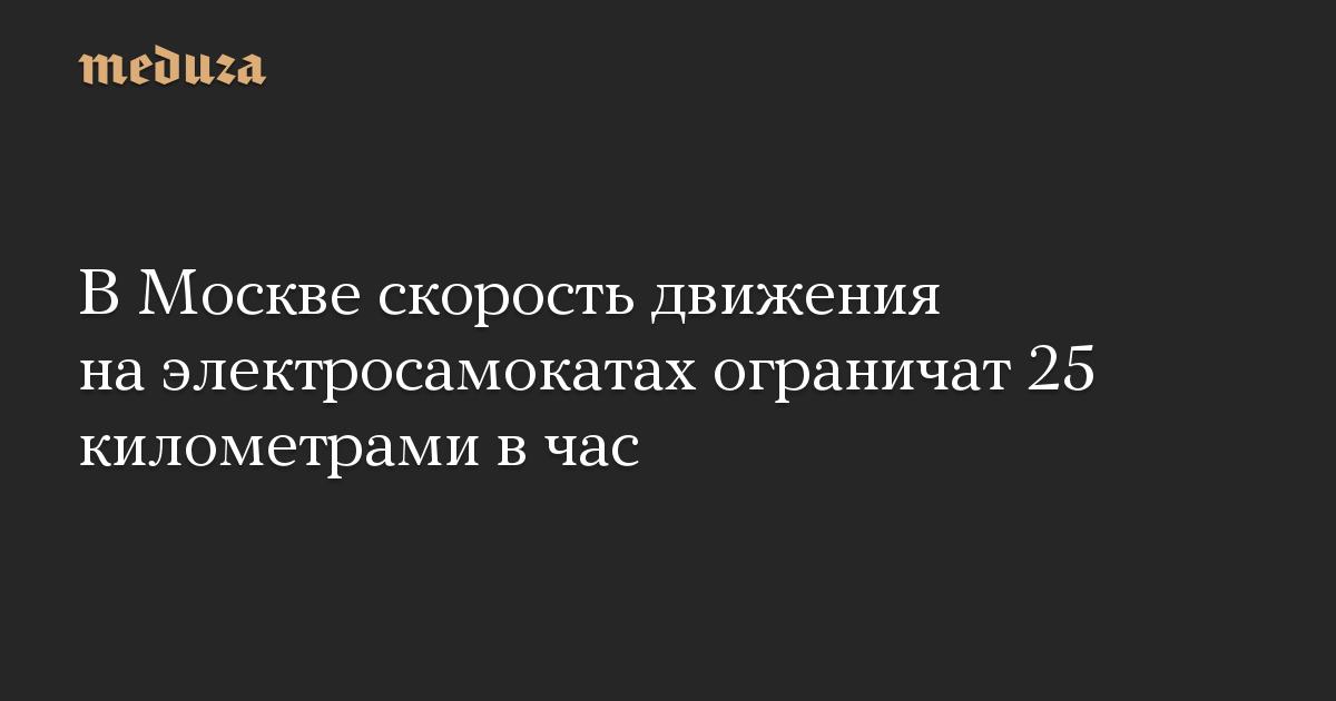 В Москве скорость движения на электросамокатах ограничат 25 километрами в час