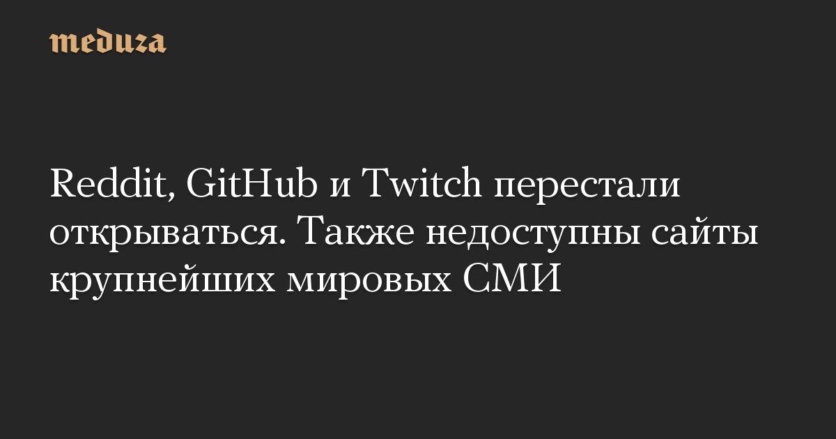 reddit-github-i-twitch-perestali-otkryva
