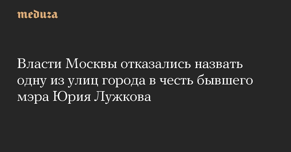 Власти Москвы отказались назвать одну из улиц города в честь бывшего мэра Юрия Лужкова