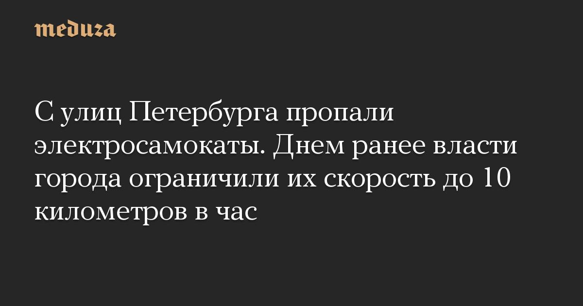 С улиц Петербурга пропали электросамокаты. Днем ранее власти города ограничили их скорость до 10 километров в час