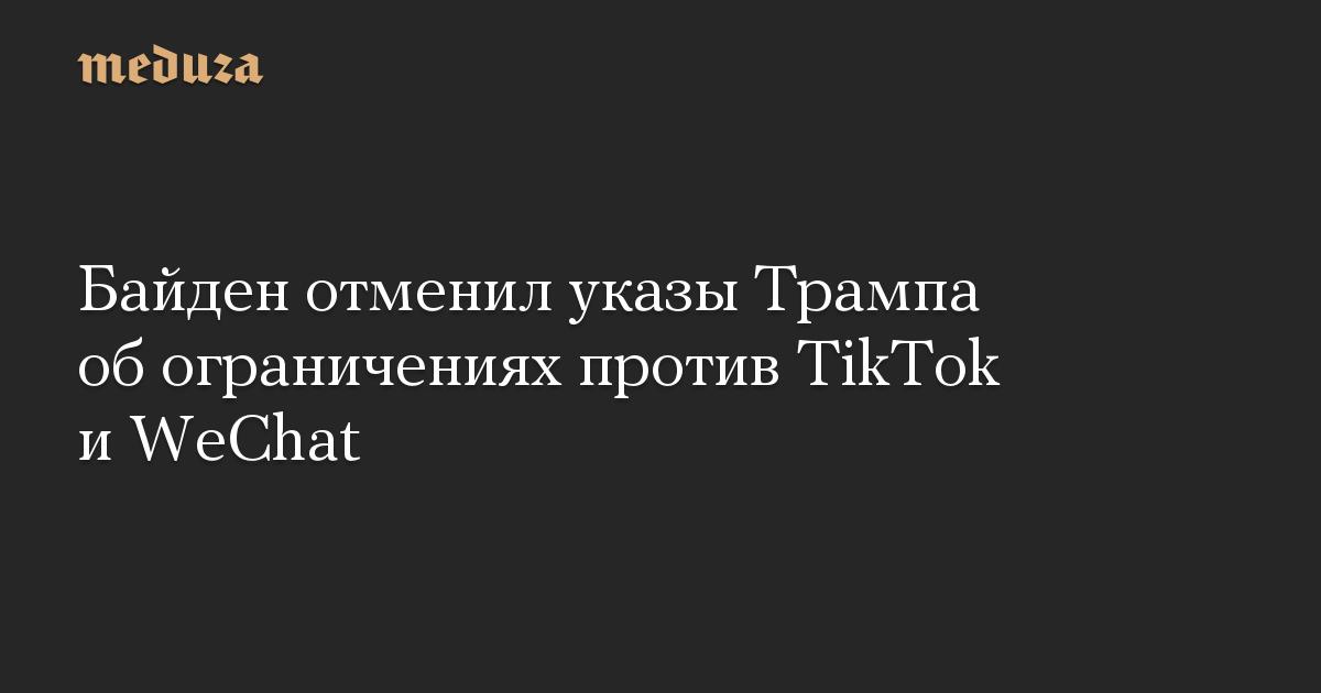 Байден отменил указы Трампа об ограничениях против TikTok и WeChat