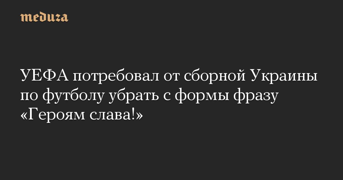 УЕФА потребовал от сборной Украины по футболу убрать с формы фразу Героям слава!