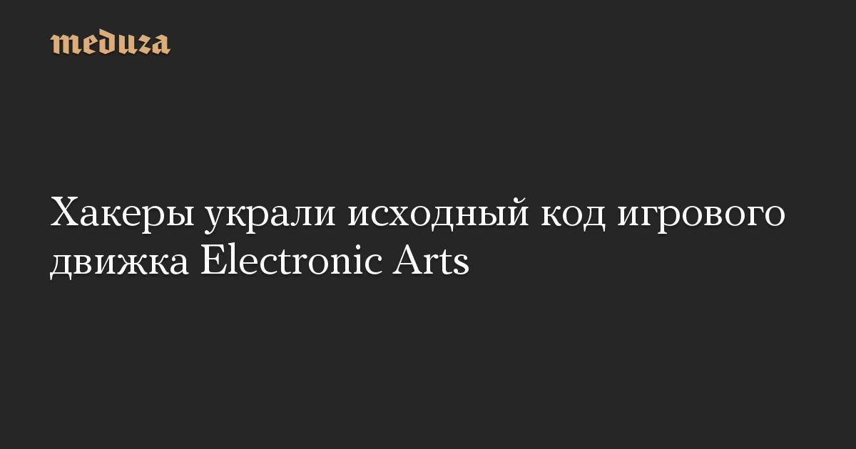 Хакеры украли исходный код игрового движка Electronic Arts