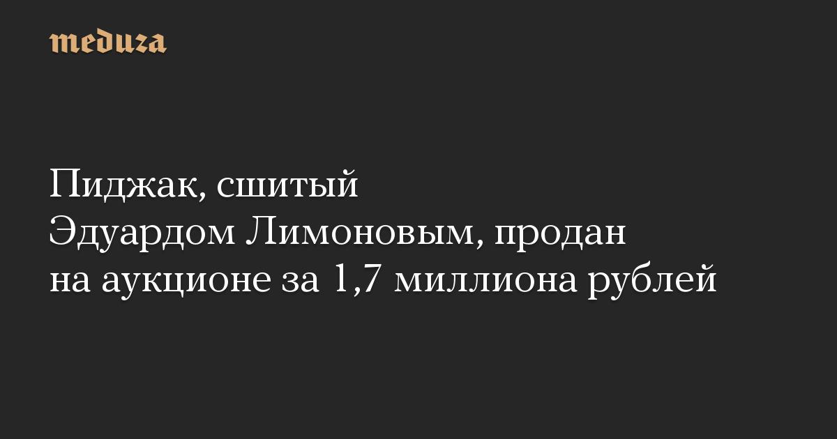 Пиджак, сшитый Эдуардом Лимоновым, продан на аукционе за 1,7 миллиона рублей
