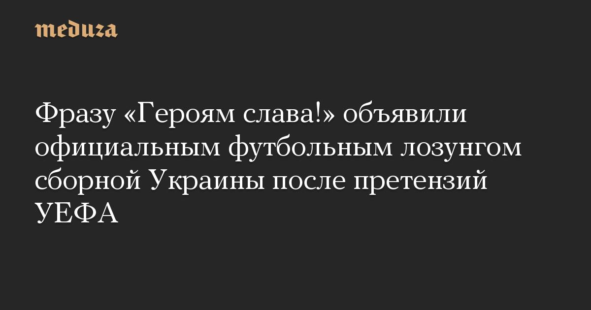 Фразу Героям слава! объявили официальным футбольным лозунгом сборной Украины после претензий УЕФА
