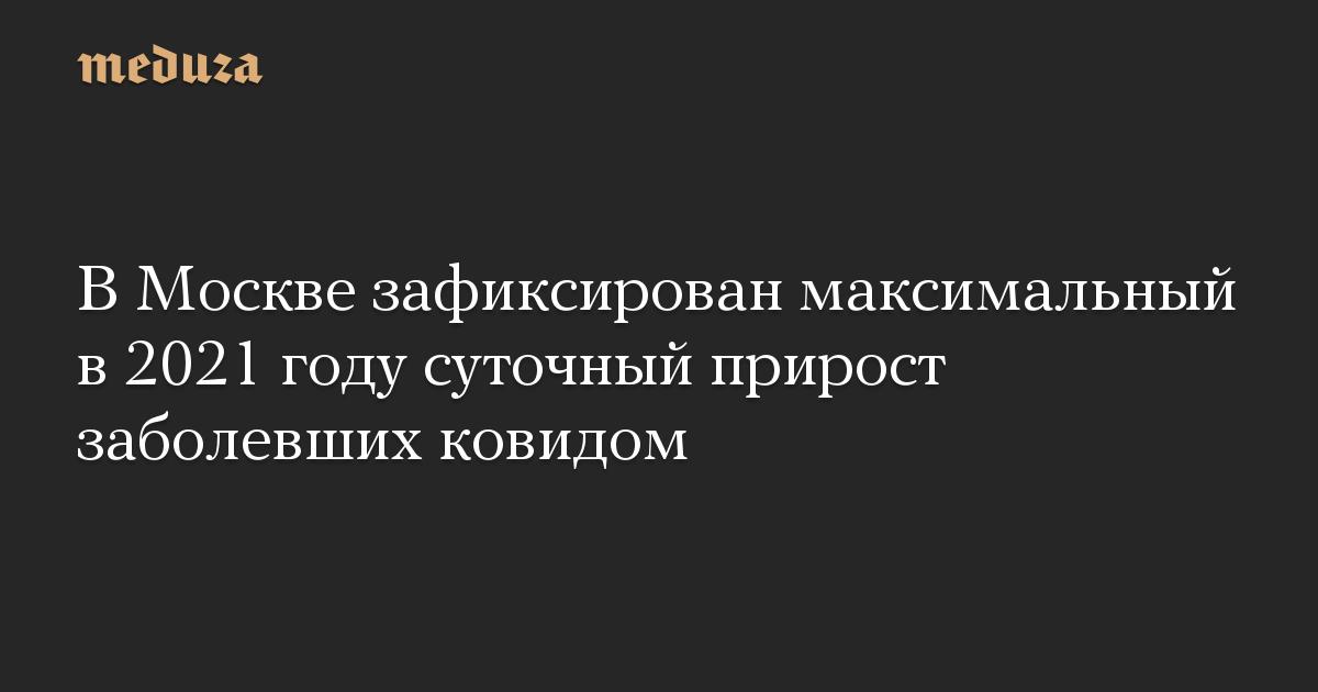 В Москве зафиксирован максимальный в 2021 году суточный прирост заболевших ковидом