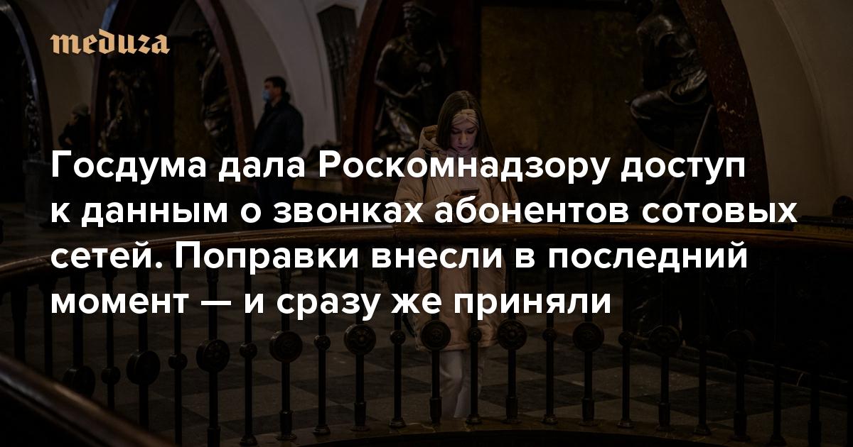 Госдума дала Роскомнадзору доступ кданным озвонках абонентов сотовых сетей. Поправки внесли впоследний момент— исразуже приняли